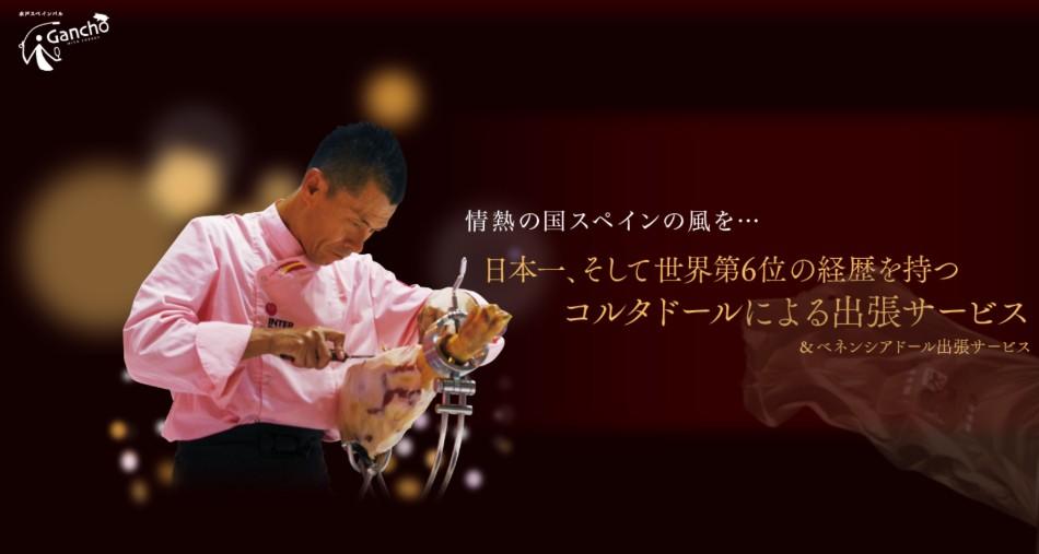 日本一のコルタドールが出張生ハムカットします。
