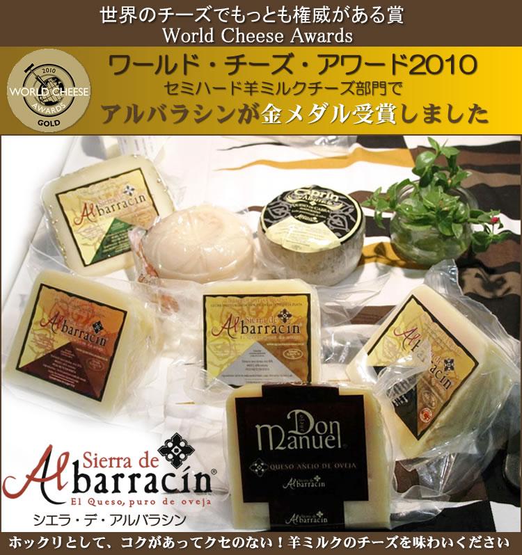 アルバラシンチーズが金メダル受賞