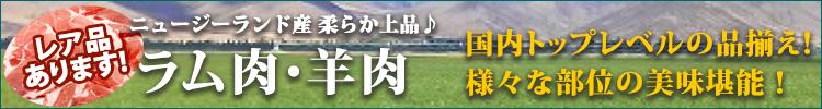 ラム肉/羊肉マトン/ジンギスカン