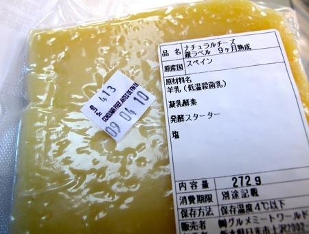 アルバラシンチーズ